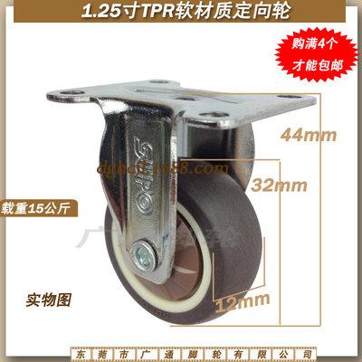 (滿669-50元)SUPO向榮1.25寸定向剎車人造膠腳輪家具家私TPR滾輪靜音橡膠輪子