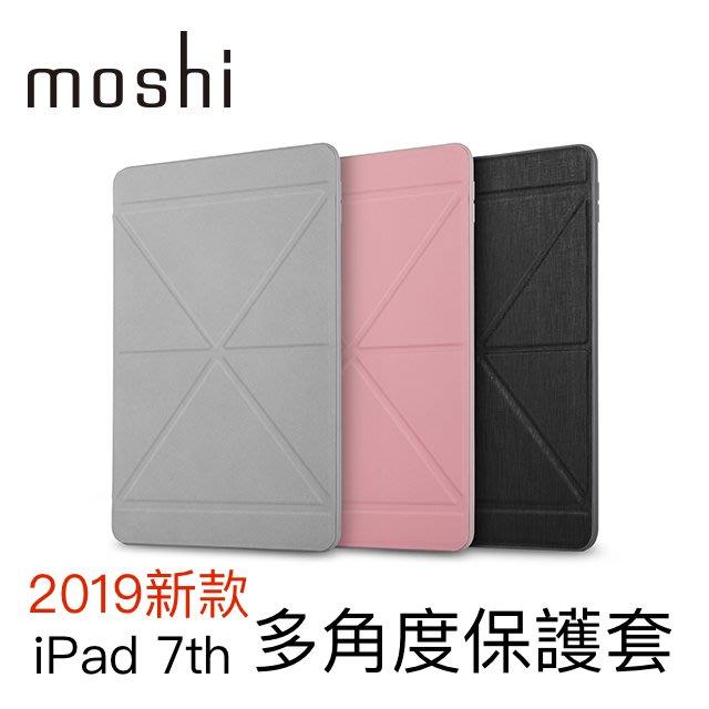 Moshi VersaCover for iPad 7th 10.2吋 2019新款 多角度前後保護套