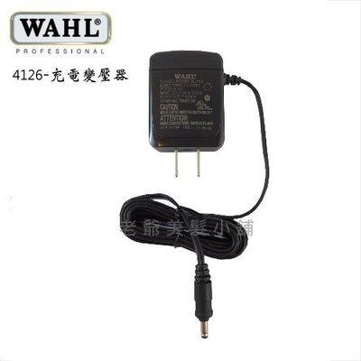 WAHL-4216型(銀色小電剪)8841型(黑色小電剪)-專用充電變壓器
