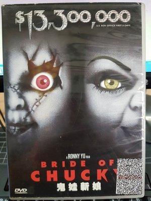 挖寶二手片-X10-024-正版DVD-電影【鬼娃新娘/Bride of Chucky】-鬼娃恰吉系列(直購價)