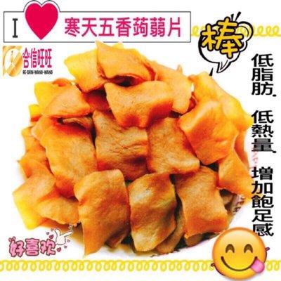 【合信旺旺】五香蒟蒻片300克/低脂肪 低熱量 增加飽足感