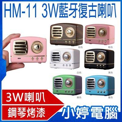 【小婷電腦*藍牙喇叭】全新  HM-11 3W藍芽復古喇叭 藍牙4.1+EDR 廣播收聽 TF卡播放 USB隨身碟播放