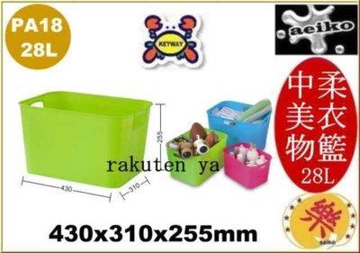 PA18 中柔美衣物籃 洗衣籃 收納籃 玩具籃 整理箱 置物箱 PA-18 28L 直購價 aeiko 樂天生活倉庫