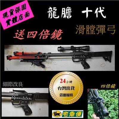 現貨組裝好@武器酷@ 龍膽十代 RS-X7 四倍鏡 40連發 滑鏜彈弓 槍型彈弓 鋼珠 彈弓