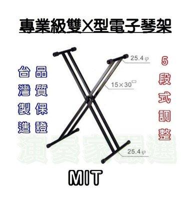 ⚡演奏家嚴選⚡現貨提供 YHY MIT台灣製專業級雙X型電子琴架 5段式調整 KB-212 電子琴 琴 琴架 電鋼琴