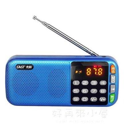 SAST/先科 N28收音機老人便攜式迷你播放器插卡充電音箱隨身聽新款