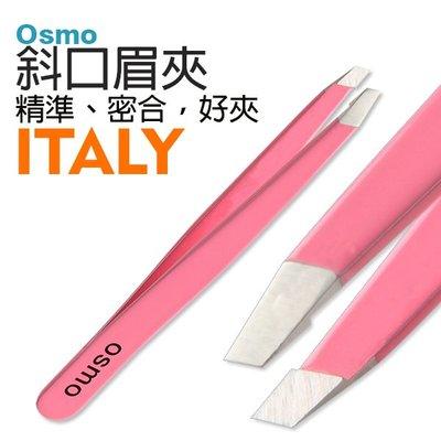 Osmo我思美 義大利斜口眉夾 - 粉紅 (修眉毛/修眉工具)