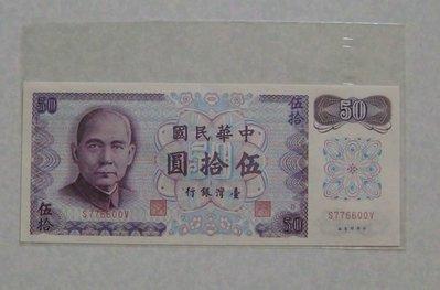 【旺來】~台灣銀行61年五十元紙鈔B版趣味號碼S776600V