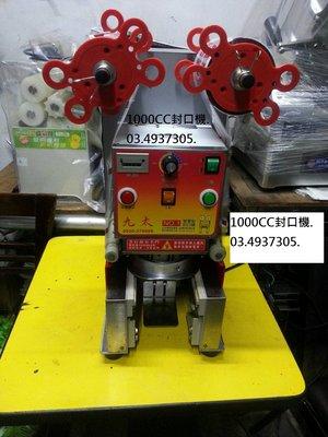 【光輝餐飲設備] 益芳1000CC封口機.另有切菜機.切片機.剝皮機.烤箱