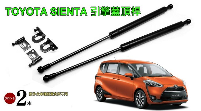 TOYOTA SIENTA【NSP17#系】 専用 引擎蓋頂桿 撐桿