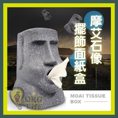 ORG《SD2194》促銷!摩艾面紙盒 摩艾石像面紙盒 造型面紙盒 面紙套 石像面紙盒 復活島石像 摩艾衛生紙盒 巨石像