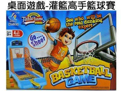 寶貝玩具屋二館☆【桌面遊戲-灌籃高手籃球賽遊戲台17818】DIY組裝桌上遊戲☆【盒玩】
