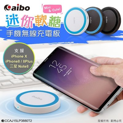 ☆台南PQS☆aibo TX-Q5A 迷你軟糖 手機無線充電板 無線充電 支援多款Qi智慧型手機 輕薄小巧 台南市
