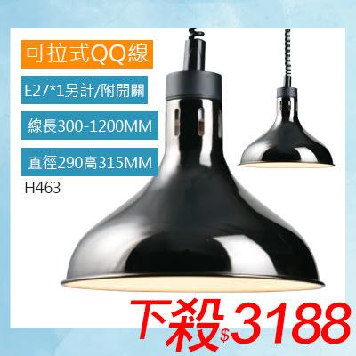 §LED333§(33HH463) 可拉式QQ線吸頂吊燈 E27*1光源另計 可搭配LED燈泡 適用餐桌等