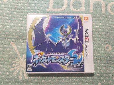格里菲樂園 ~ 3DS 精靈寶可夢 月亮  (日規機使用)
