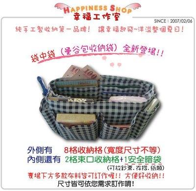 ◎ 幸福工作室 ◎小S袋中袋+卡片暗袋(曼谷包收納袋)→ 純手工 接受訂製~包包收納袋分隔袋