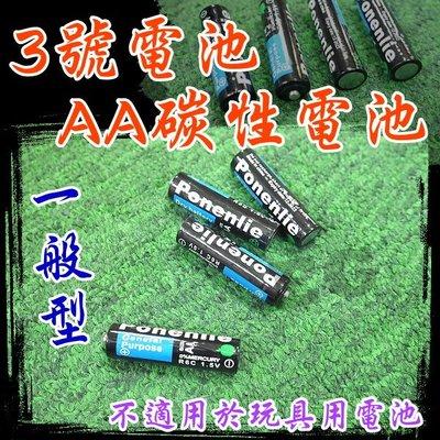 光展 一般3號電池 AA碳性電池 一次性電池 碳性電芯 3號電池 遙控電池 3號 AA 乾電池 時鐘 電子秤