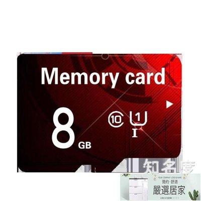 記憶卡 8g內存卡micro tf卡 高速記憶卡 8G 手機內存sd卡 2色~ 居家~