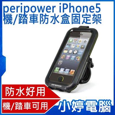 【小婷電腦*保護殼】全新 peripower iPhone5 機/踏車防水盒固定架 8PPBWIP0 保護套 i5S