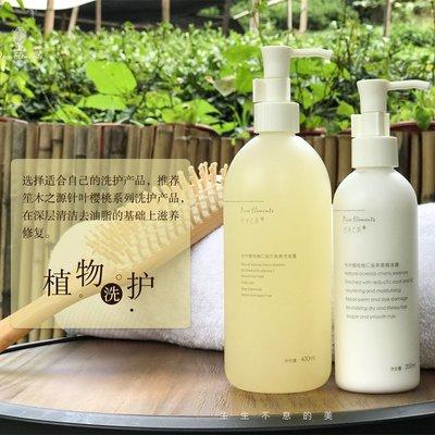 神仙魚全球美妝代購 木旯笙木之源洗髮水護髮素櫻桃維c香氛無硅油髮膜洗護套裝髮油