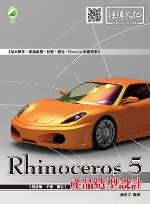 《封面折痕特價書》Rhinoceros 5 產品造型設計《定價480元》《33336》