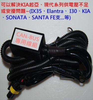 現代 起亞 HID LED 解碼 CANBUS 改裝 歐系車  Elantra IX35 I30 KIA 霧燈專用 大燈