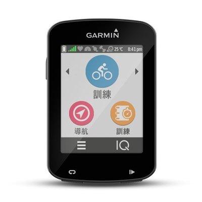 限時下殺71折-GARMIN Edge® 820 自行車衛星導航-簡配版(免運、發票保固、可刷卡分期)