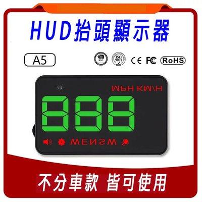 2019最新 HUD抬頭顯示器 【接點煙孔任何車款皆通用型】自動調節亮度 車速顯示 電壓保護 汽車 手排 自售