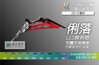 惡搞手工廠 HONDA MSX125 SF 後牌架 紅色 短牌架 可調式牌架 車牌架 牌照架 支架 適用 MSX-SF