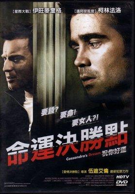 菁晶DVD~ 命運決勝點 - 柯林法洛 伊旺麥奎格 主演 -二手正版DVD(下標即售)