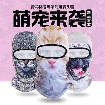 3D仿真動物頭套頭巾 彈性萊卡透氣抗紫外線UPF50+夏日防曬 運動戶外機車穿戴配件 帽子面罩男女可用創意COSPLAY