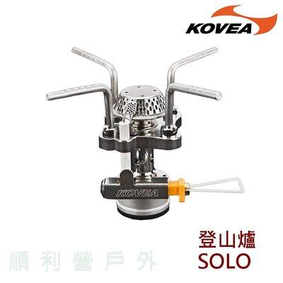 韓國KOVEA SOLO STOVE 登山爐 KB-0409 有點火器 攻頂爐 個人爐  輕量 OUTDOOR NICE