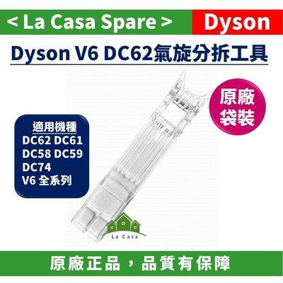 [My Dyson] V6氣旋分離工具 DC62 DC61 DC74 SV03 SV07 SV09 DC59都適用。
