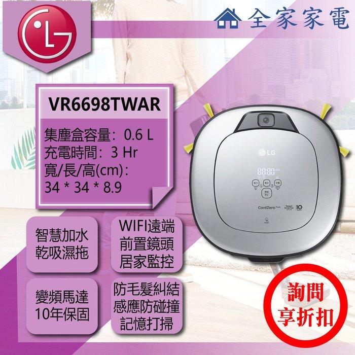 【問享折扣】LG 掃地機器人 VR6698TWAR【全家家電】另售 VR66930VWNC VR6685TWARV