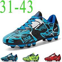 潮鞋館 足球訓練鞋football兒童足球鞋碎釘shoes足球鞋爆款Jumia 大碼男鞋