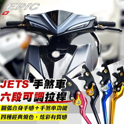 EPIC 手煞車六段可調拉桿 適用於 JETS MARS VI 手煞車 可調節 機車把手 手把 固定煞車 圓弧合身的手感