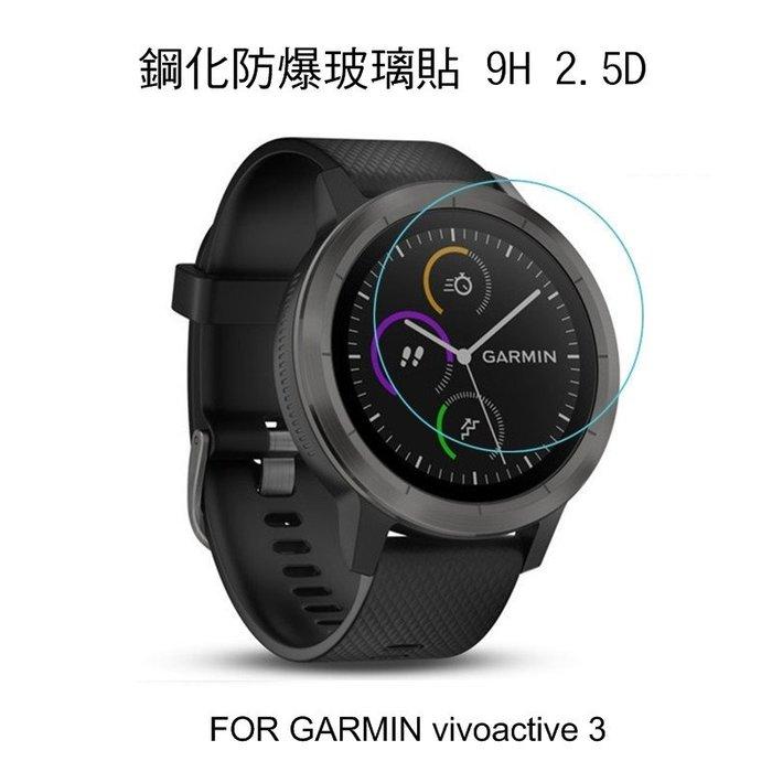 *Phone寶*GARMIN vivoactive 3 鋼化玻璃貼 硬度 高硬度 高清晰 高透光 9H