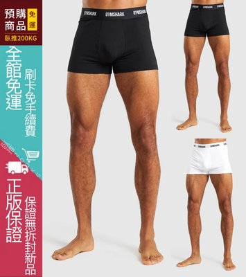 《臥推200KG》GYMSHARK (預購)* 男生 BOXERS 內褲 柔軟 彈性 休閒 潮流 預購下標5-10天到貨