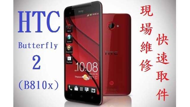 【12號】手機現場維修 HTC Butterfly 2 蝴蝶2(B810x) 螢幕破裂/電池膨脹/無法充電/泡水/摔機/