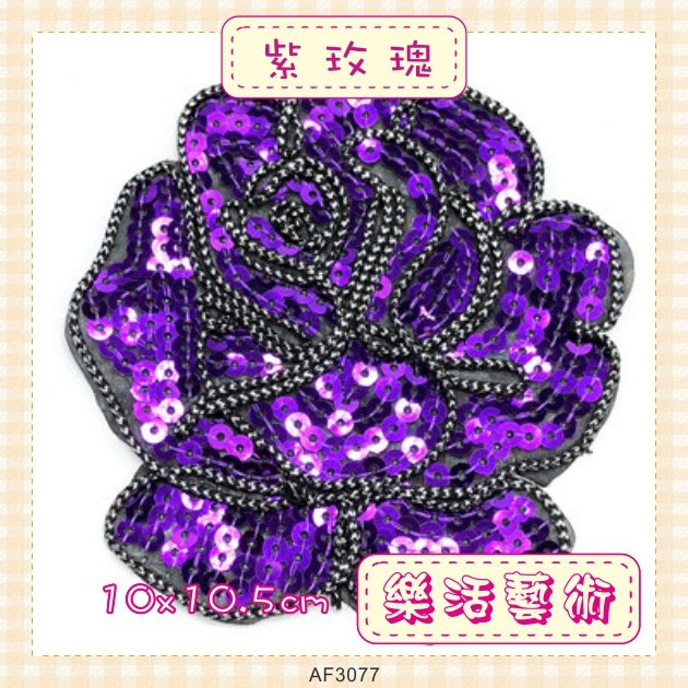 樂活藝術「燙貼布」 ~ 紫玫瑰 亮片布貼 熨斗貼 貼花 DIY《有背膠》【現貨】【AF3077】
