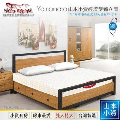 【睡眠專家品牌名床】山本小資套房經濟型獨立筒床墊(雙人特大-歐規6X7)