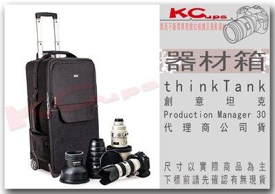 【凱西不斷電】thinkTank 創意坦克 Production Manager 30 滾輪式小型器材箱 滑輪 燈具箱