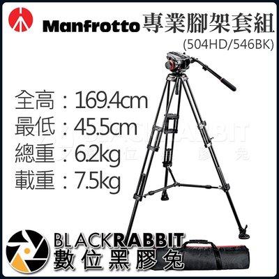 數位黑膠兔【 Manfrotto 504HD 546BK 專業腳架套組 170cm 1.7m 】 油壓腳架 三腳架