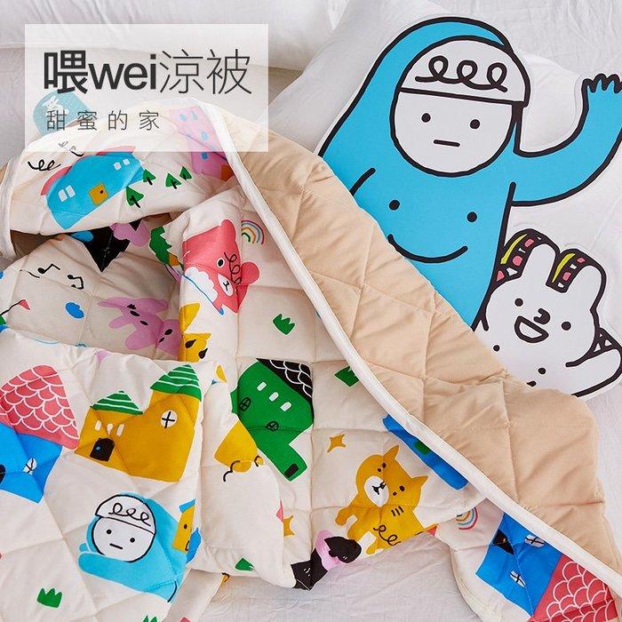 涼被 / 雙人【Sweet home甜蜜的家】雪紡絲磨毛  喂wei 聯名款  戀家小舖台灣製ADS200