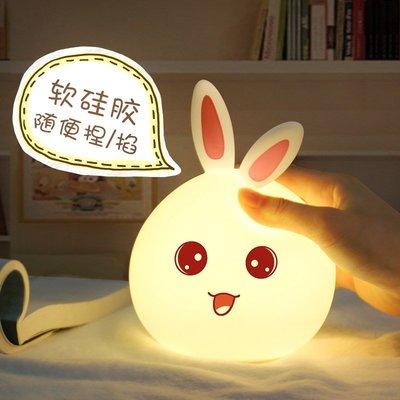 熱銷 兔子矽膠小夜燈 嬰兒餵奶臥室床頭檯燈 觸控燈 拍拍燈 療鬱系 舒壓 USB充電 露營可用