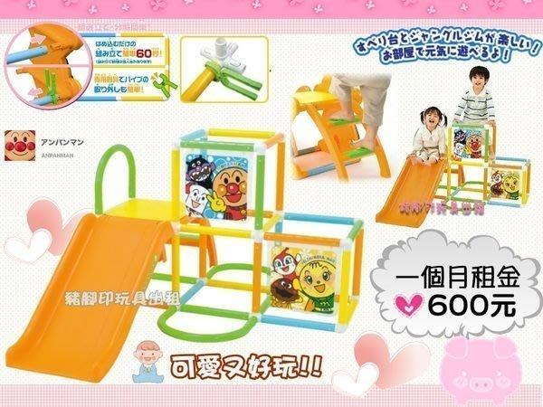 ✿豬腳印玩具出租✿本原裝麵包超人玩具 麵包超人溜滑梯+攀爬架(1)~預約04/09