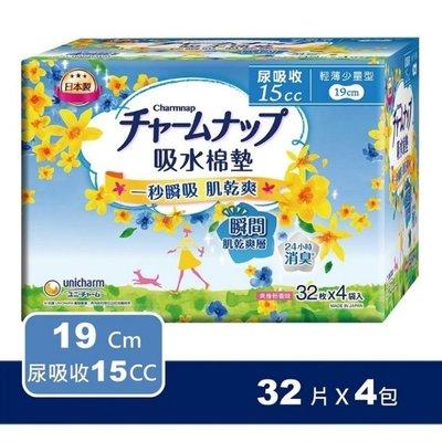 (漾霓)-代購~2組優惠~Charmnap 女性漏尿墊15cc/19公分32片×8包共256片-116342(代購商品