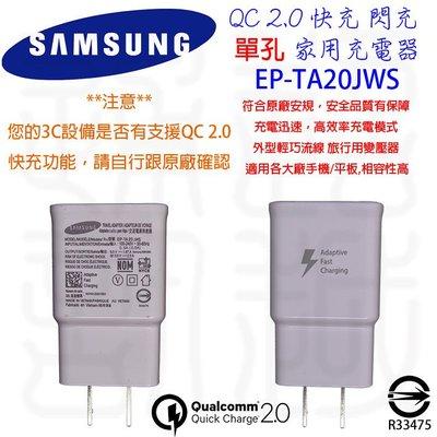 三星 閃充 旅充  ASUS ZenFone5 A500KL 2G/ 8G  QC 2.0 快充 EP-TA20JWS 台中市