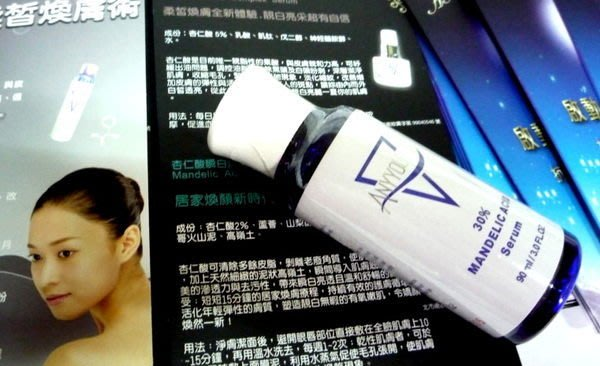 ♥ANYYOUNG♥杏仁酸柔皙煥膚液30%  90ML $5300~送5種旅行包~正品原裝