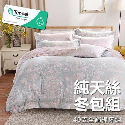 #YN33#奧地利100%TENCEL涼感40支純天絲6尺雙人加大全鋪棉床包兩用被套四件組(限宅配)專櫃等級